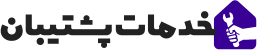 خدمات پشتیبان | khadamatposhtiban